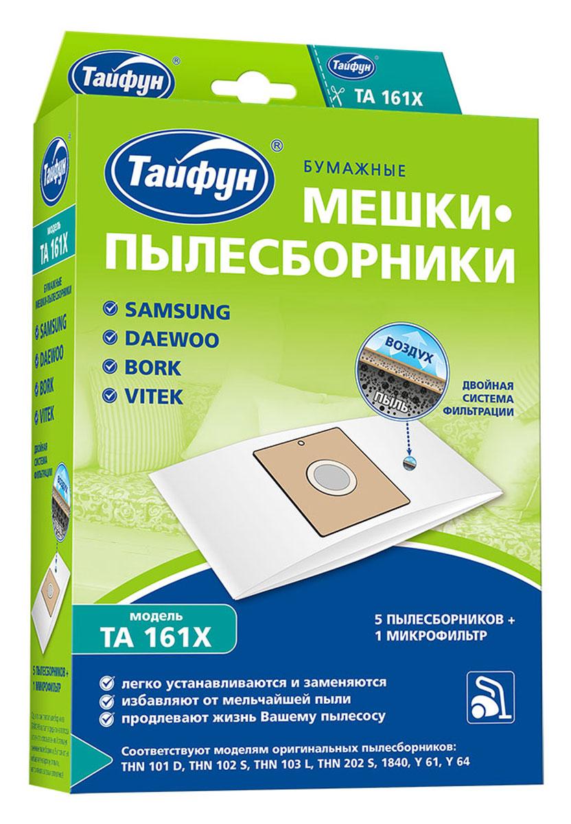 Тайфун 161X бумажные мешки-пылесборники (5 шт.) + микрофильтр161XПылесборники Тайфун 161X для пылесосов изготовлены в Германии в полном соответствии со стандартами производителей пылесосов из специальной многослойной отбеленной бумаги. В комплект входят 5 пылесборников и 1 микрофильтр.
