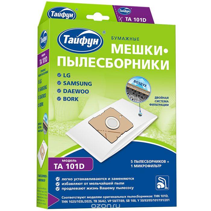 Тайфун 101D бумажные мешки-пылесборники (5 шт.) + микрофильтр101DПылесборники Тайфун 101D для пылесосов изготовлены в Германии в полном соответствии со стандартами производителей пылесосов из специальной многослойной отбеленной бумаги. В комплект входит 5 пылесборников и 1 микрофильтр.