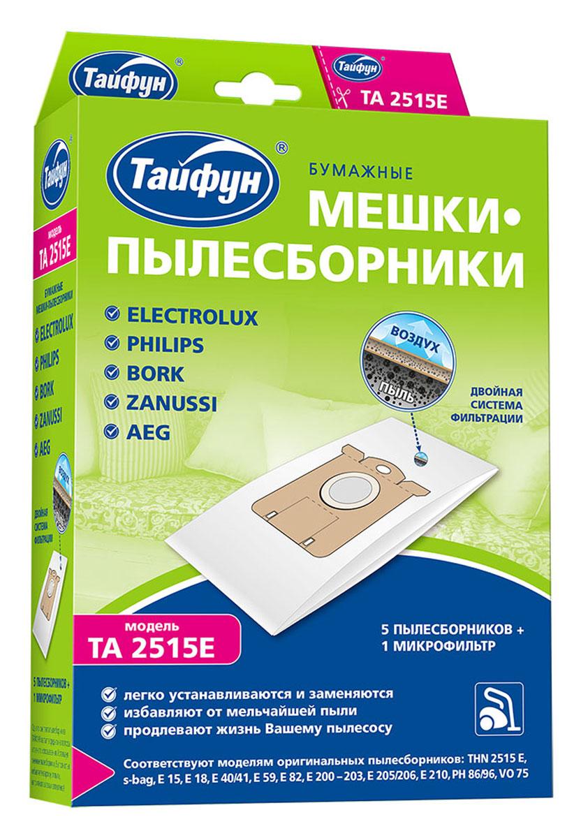 Тайфун 2515E бумажные мешки-пылесборники (5 шт.) + микрофильтр2515EПылесборники Тайфун 2515E для пылесосов изготовлены в Германии в полном соответствии со стандартами производителей пылесосов из специальной многослойной отбеленной бумаги. В комплект входят 5 пылесборников и 1 микрофильтр.