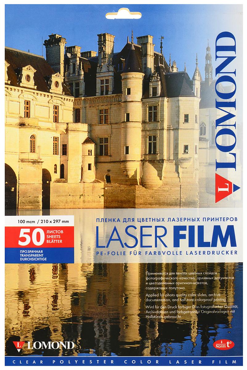 Lomond PE Laser Film A4/50л прозрачная пленка для лазерной печати0703415Lomond PE Laser Film - прозрачная пленка для ч/б и цветной лазерной печати.Полиэстеровая прозрачная пленка для цветных лазерных принтеров с сухим тонером и нормальным температурным режимом. Применяется для изготовления слайдов, оригинал-макетов, содержащих полутона. Может использоваться для изготовления цветоделенных форм на лазерном принтере. Пленка термостабилизирована, антистатична. Обеспечивает превосходную контрастность и четкостьизображения с разрешением до 2880 dpi и реалистичную цветопередачу. Отлично держит тонер.Прозрачная для цветных лазерных принтеров с сухим тонеромДля аппаратов с нормальным температурным режимомЧеткое изображение, точная цветопередачаДля печати полутоновых изображенийОснова: PE Film (полиэстр)Размеры: 210 х 297 мм