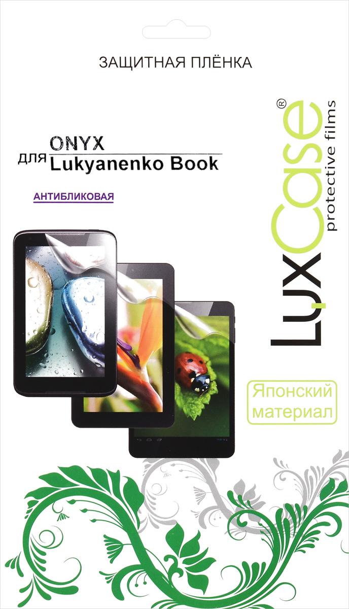 LuxCase защитная пленка для Onyx Lukyanenko Book, антибликовая50657Защитная пленка LuxCase для Onyx Lukyanenko Book сохраняет экран устройства гладким и предотвращает появление на нем царапин и потертостей. Структура пленки позволяет ей плотно удерживаться без помощи клеевых составов и выравнивать поверхность при небольших механических воздействиях. Пленка практически незаметна на экране гаджета и сохраняет все характеристики цветопередачи и чувствительности сенсора.