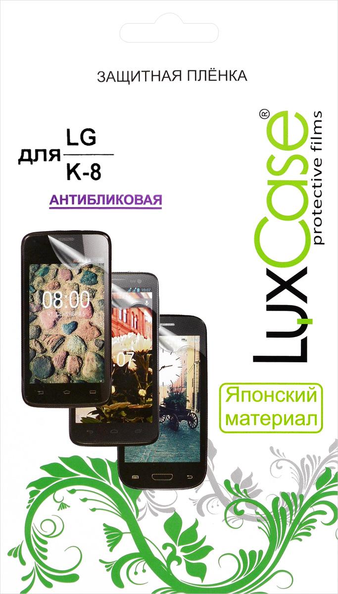 LuxCase защитная пленка для LG K8, антибликовая52251Защитная пленка Luxcase для LG K8 сохраняет экран смартфона гладким и предотвращает появление на нем царапин и потертостей. Структура пленки позволяет ей плотно удерживаться без помощи клеевых составов и выравнивать поверхность при небольших механических воздействиях. Пленка практически незаметна на экране смартфона и сохраняет все характеристики цветопередачи и чувствительности сенсора.