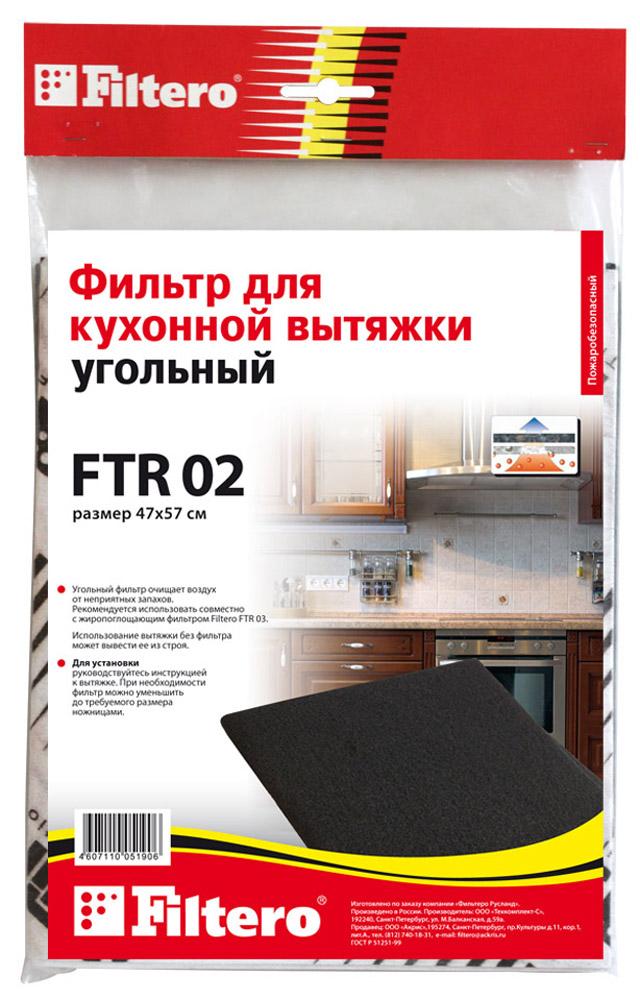Filtero FTR 02 фильтр для вытяжекFTR 02Универсальный угольный фильтр Filtero FTR 02 для кухонных вытяжек эффективно впитывает запахи. Он применяется при работе в режиме рециркуляции воздуха в помещении. Для увеличения срока эксплуатации угольного фильтра рекомендуется использовать его совместно с жиропоглощающим фильтром Filtero FTR 03.Подлежит замене, согласно рекомендации производителя вытяжек - не реже одного раза за 6 месяцев.