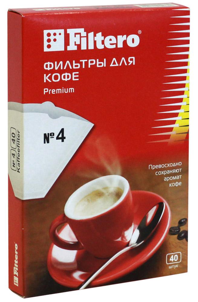 Filtero №4/40 фильтры для кофеварокфильтры д/кофе 4/40Бумажные одноразовые фильтры Filtero для кофеварок. Высочайшего качества, абсолютно белые, выполнены по всем стандартам. Фильтры для кофе Filtero Premium №4 предназначены для кофеварок капельного типа на 10-12 чашек.В коробке 40 фильтров.