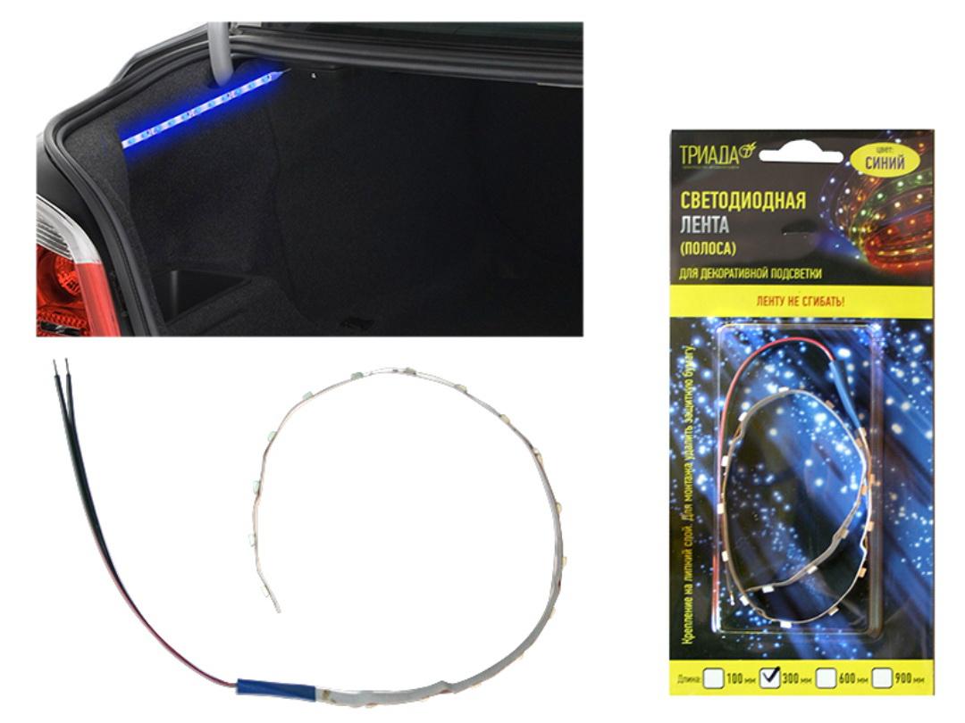 Лента светодиодная Триада, для авто, гибкая, цвет: синий, 300 мм10503Лента (полоса) светодиодная гибкая СИНЯЯ 300 мм, для декоративной подсветки. Яркая светодиодная лента для подсветки багажника и салона вашего автомобиля создаст красивую и уютную атмосферу вокруг Вас. Двусторонний скотч позволяет легко и надежно устанавливать ленту на любые поверхности в автомобиле и доме. Теперь Вам не понадобится покупать лампы в штатные плафоны. Все что Вам нужно, просто запитать ленту к бортовой сети 12 В.Технические характеристикиДлина 300 мм.Питание +12 В.