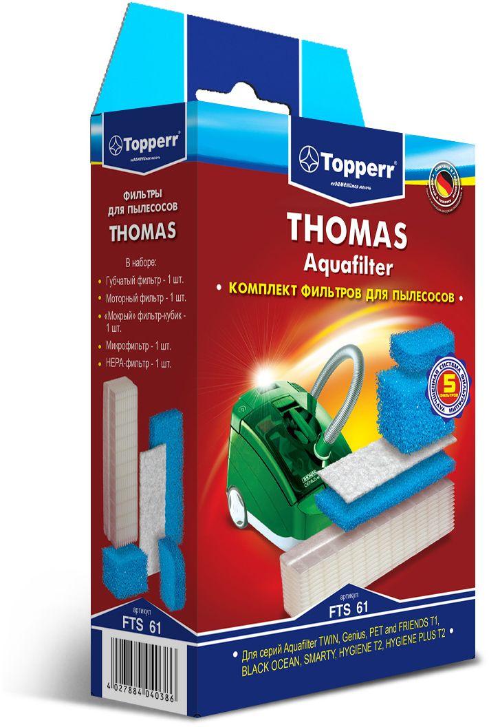 Topperr FTS 61 комплект фильтров для пылесосовThomas1109Набор фильтров Topperr FTS 61 для моющих пылесосов Thomas.В наборе 5 предметов:- моторный фильтрЗащищает двигатель пылесоса от попадания тяжелых частиц пыли.- мокрый фильтр-кубикПредотвращает попадание влаги в моторный отсек.- микрофильтрУлавливает оставшиеся микрочастицы пыли на выходе из пылесоса.- губчатый фильтрУлавливает частицы пыли в системе очистки Aquafilter.- HEPA-фильтрОчищает воздух от мельчайших частиц и бактерий, задерживает 99,5% пыли.