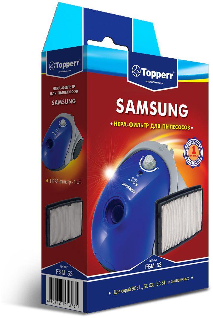 Topperr FSM 53 HEPA-фильтр для пылесосовSamsung1139HEPA-фильтр Topperr FSM 53 для пылесосов SAMSUNG. Обладает высочайшей степенью фильтрации, задерживает 99,5% пыли. Благодаря специальным свойствам фильтрующего материала, фильтр улавливает мельчайшие частицы, позволяя очищать воздух от пыльцы, микроорганизмов, бактерий и пылевых клещей..