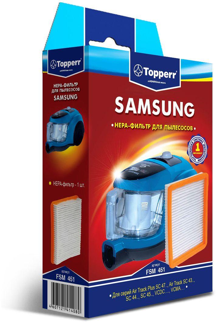 Topperr FSM 451 HEPA-фильтр для пылесосовSamsung1147НЕРА-фильтр Topperr FSM 451 для пылесосов SAMSUNG. Обладает высочайшей степенью фильтрации, задерживает 99,5 % пыли. Благодаря специальной концентрации и свойствам фильтрующего материала, фильтр улавливает мельчайшие частицы, позволяя очищать воздух от пыльцы, микроорганизмов, бактерий и пылевых клещей. Своевременная замена фильтра обеспечивает правильную работу пылесоса, продлевая срок его эксплуатации.