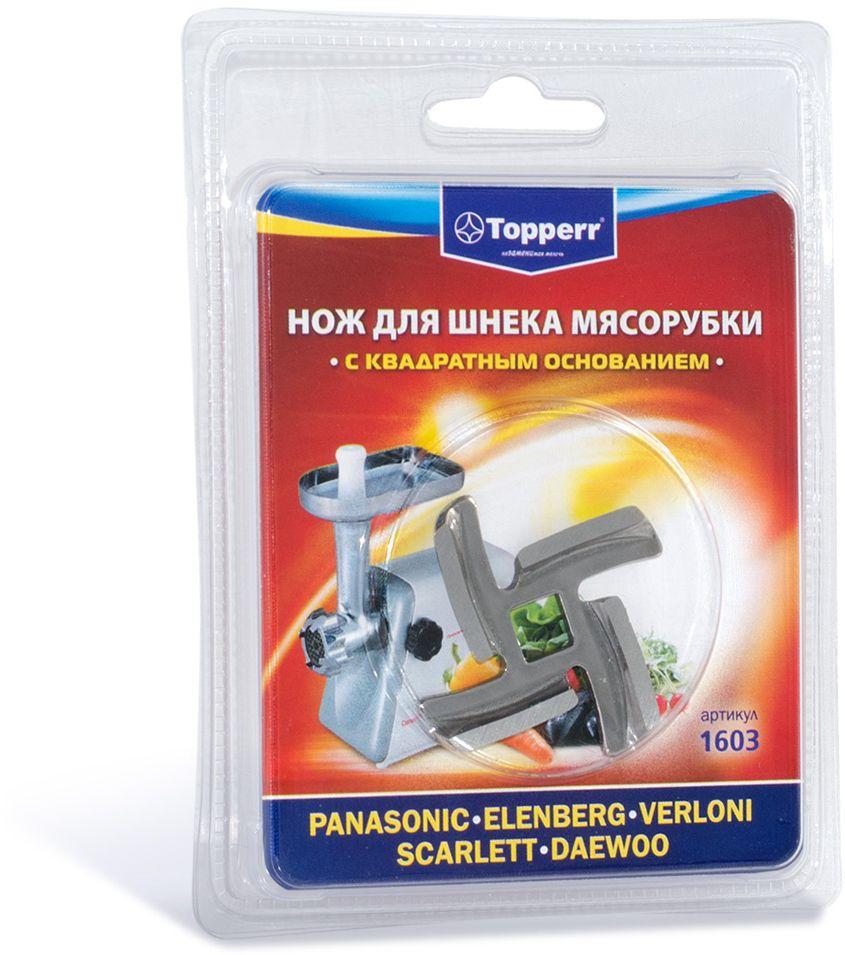 Topperr 1603 нож для мясорубок Panasoniс/Elenberg/Verloni/Scarlett/Daewoo1603Нож Topperr 1603 из стали для шнека с квадратным основанием для PANASONIС, ELENBERG, VERLONI, SCARLETT, DAEWOO ELENBERG: MG-2501 VERLONI: VL-549DAEWOO: DI-1920S,DI-9180,DI-9182 Ориг. тип ножа: Panasonic AMM12C-180