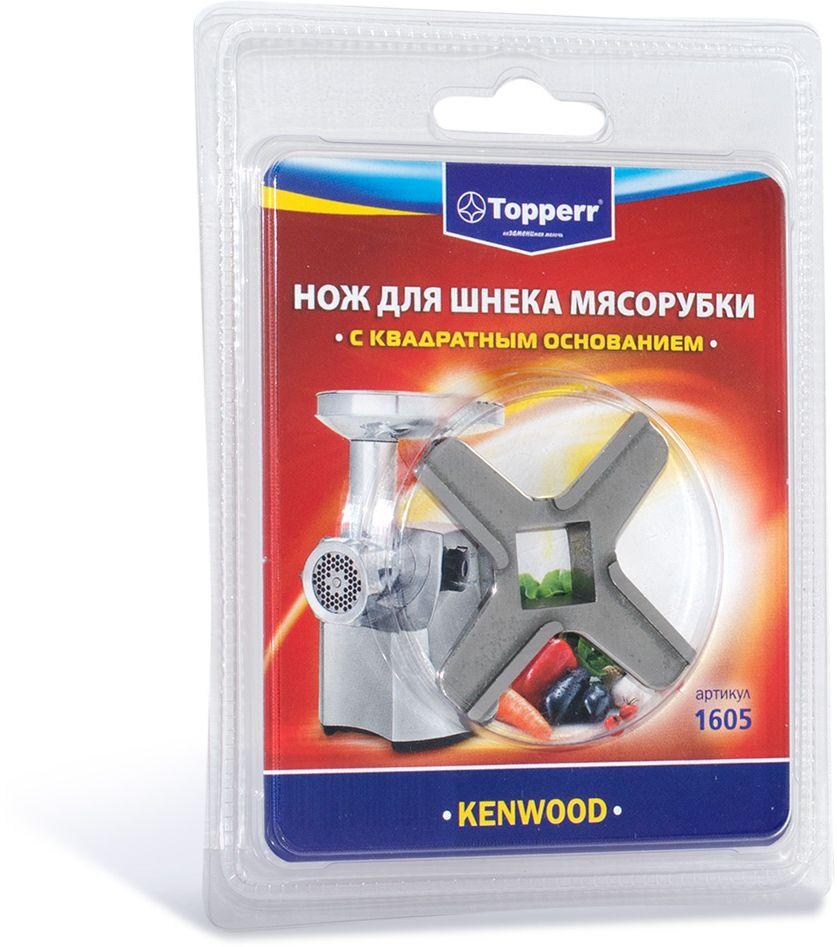 Topperr 1605 нож для мясорубок Kenwood1605Нож из стали Topperr 1605 для шнека с квадратным основанием подходит для моделей Kenwood.Совместимые модели:Kenwood:MG400, MG410, MG450, MG 470, MG474, MG475, MG476, MG480, MG500, MG510, MG515, MG516, MG517, MG520Kenwood: AT 950, Chef end Major: KM 010 – KM 020, KMC 5**- KMM 7**, KM 330 – KM 630, KM 350- KM 650.Cooking Chef: KM 08*, KM 09*
