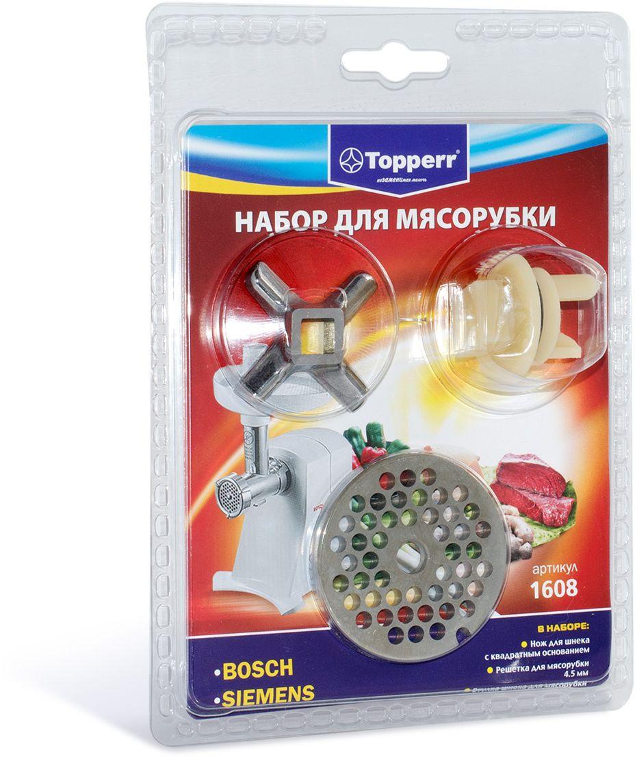 Topperr 1608 набор для мясорубок Bosch1608Набор Topperr 1608 для моделей мясорубок Bosch и Siemens В наборе 3 предмета: нож из стали для шнека с квадратным основанием решетка из стали для мясорубки 4.5 мм втулка из пропилена шнека для мясорубки Все необходимое для эксплуатации бытовой мясорубки Совместимые модели:Bosch: Mfw1501, Mfw1507, Mfw1511, Mfw1545, Mfw1550