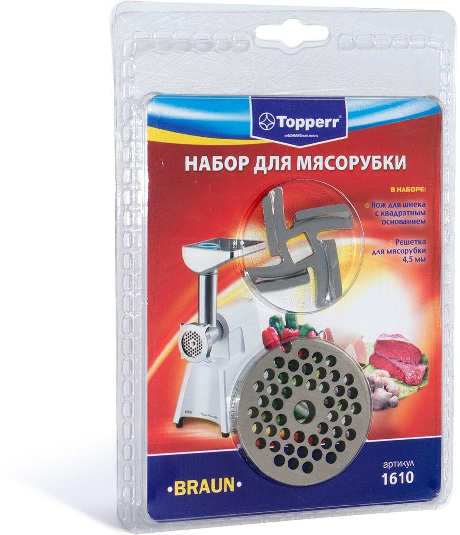 Topperr 1610 набор для мясорубок Braun1610Набор Topperr 1610 для моделей мясорубок BRAUN В наборе 2 предмета: нож из стали для шнека с квадратным основанием решетка из стали для мясорубки 4.5 мм Все необходимое для эксплуатации бытовой мясорубкиВ набор входят следующие комплектующие: Нож для шнека с квадратным основанием Решетка для мясорубки 4.5мм Для моделей мясорубок BRAUN: G1100, G1300, G1500, G3000, PowerPlus 1100, PowerPlus 1300, Power Plus G1500