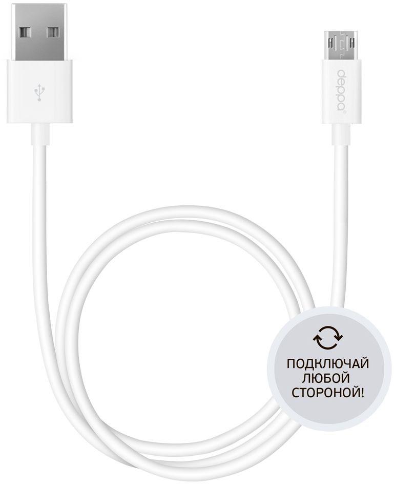 Deppa дата-кабель USB - microUSB, White (2 м)72214Двусторонние micro USB и USB коннекторы кабеля Deppa имеют симметричный разъем и вставляются в порт любой стороной, что позволяет забыть о неудобствах, связанных с подключением кабеля к устройствам.