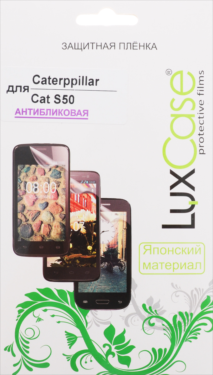 LuxCase защитная пленка для Caterpillar Cat S50, антибликовая luxcase защитная пленка для caterpillar cat s30 антибликовая