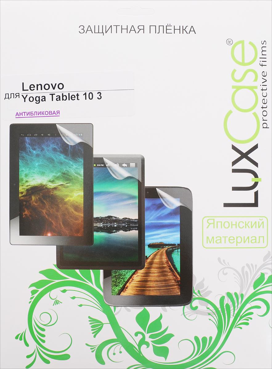 LuxCase защитная пленка для Lenovo Yoga Tablet 3 10, антибликовая51111Антибликовая защитная пленка LuxCase для Lenovo Yoga Tablet 3 10 сохраняет экран устройства гладким и предотвращает появление на нем царапин и потертостей. Структура пленки позволяет ей плотно удерживаться без помощи клеевых составов и выравнивать поверхность при небольших механических воздействиях. Пленка практически незаметна на экране гаджета и сохраняет все характеристики цветопередачи и чувствительности сенсора.