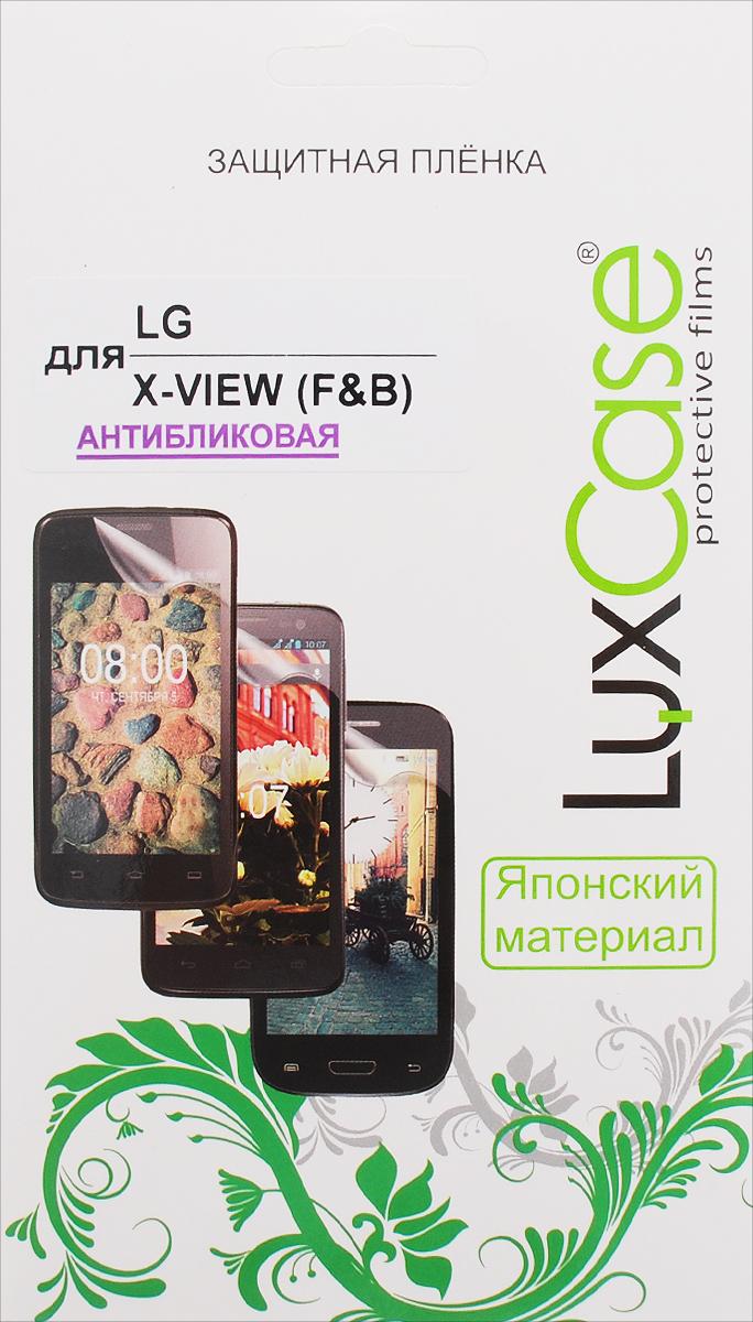 LuxCase защитная пленка для LG X View K500DS, антибликовая (Front & Back)52255Антибликовая защитная пленка LuxCase для LG X View K500DS сохраняет экран и заднюю крышку устройства гладкими и предотвращает появление на них царапин и потертостей. Структура пленки позволяет ей плотно удерживаться без помощи клеевых составов и выравнивать поверхность при небольших механических воздействиях. Пленка практически незаметна на экране и задней крышке гаджета и сохраняет все характеристики цветопередачи и чувствительности сенсора.