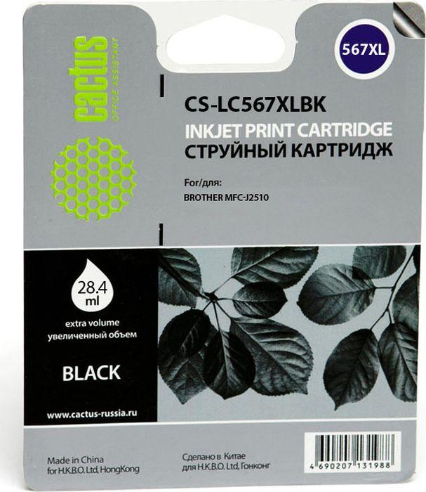 Cactus CS-LC567XLBK, Black картридж струйный для Brother MFC-J2510CS-LC567XLBKКартридж Cactus CS-LCXLBK для струйных принтеров Brother MFC-J2510.Расходные материалы Cactus для печати максимизируют характеристики принтера. Обеспечивают повышенную четкость изображения и плавность переходов оттенков и полутонов, позволяют отображать мельчайшие детали изображения. Обеспечивают надежное качество печати.