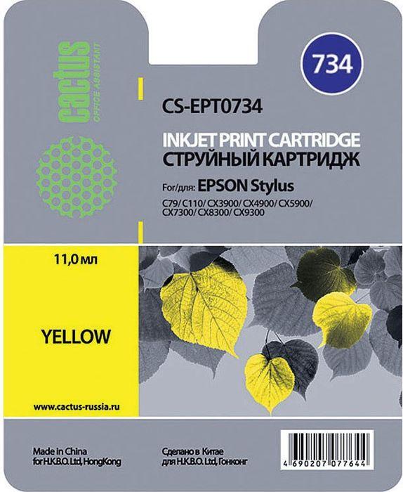 Cactus CS-EPT0734, Yellow картридж струйный для Epson Stylus С79/C110/СХ3900/CX4900/CX5900/CX7300/CX8300/CX9300CS-EPT0734Картридж Cactus CS-EPT0734 для струйных принтеров Epson Stylus С79/C110/СХ3900/CX4900/CX5900/CX7300/CX8300/CX9300.Расходные материалы Cactus для печати максимизируют характеристики принтера. Обеспечивают повышенную четкость изображения и плавность переходов оттенков и полутонов, позволяют отображать мельчайшие детали изображения. Обеспечивают надежное качество печати.
