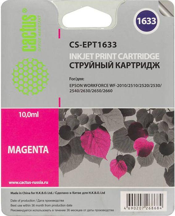 Cactus CS-EPT1633, Magenta картридж струйный для Epson WF-2010/2510/2520/2530/2540/2630/2650/2660