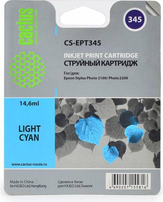 Cactus CS-EPT345, Light Cyan картридж струйный для Epson Stylus Photo 2100