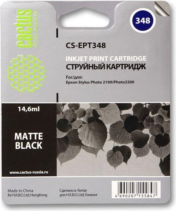 Cactus CS-EPT348, Matte Black матовый картридж струйный для Epson Stylus Photo 2100CS-EPT348Картридж CactusCS-EPT348 для струйных принтеров Epson Stylus Photo 2100.Расходные материалы Cactus для печати максимизируют характеристики принтера. Обеспечивают повышенную четкость изображения и плавность переходов оттенков и полутонов, позволяют отображать мельчайшие детали изображения. Обеспечивают надежное качество печати.