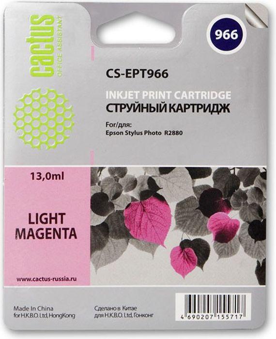 Cactus CS-EPT966, Light Magenta картридж струйный для Epson Stylus Photo R2880CS-EPT966Картридж Cactus S-EPT966 для струйных принтеров Epson Stylus Photo R2880.Расходные материалы Cactus для печати максимизируют характеристики принтера. Обеспечивают повышенную четкость изображения и плавность переходов оттенков и полутонов, позволяют отображать мельчайшие детали изображения. Обеспечивают надежное качество печати.
