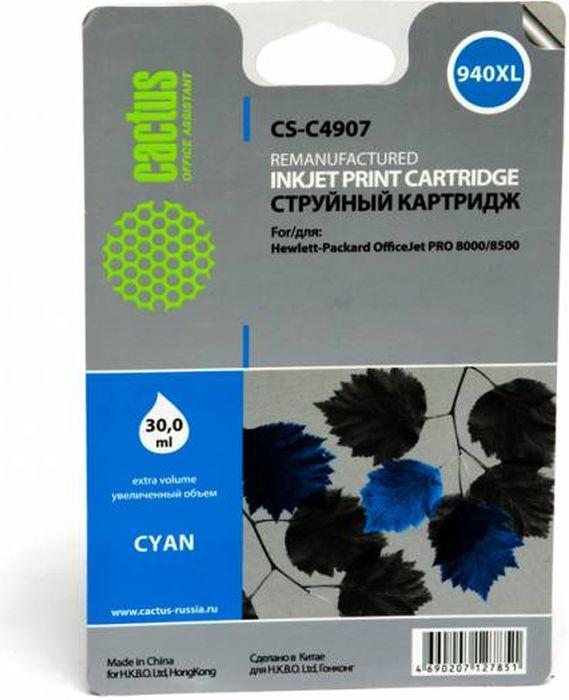 Cactus CS-C4907 №940, Cyan картридж струйный для HP DJ Pro 8000/8500CS-C4907Картридж Cactus CS-C4907 №940 для струйных принтеров HP DJ Pro 8000/8500.Расходные материалы Cactus для печати максимизируют характеристики принтера. Обеспечивают повышенную четкость изображения и плавность переходов оттенков и полутонов, позволяют отображать мельчайшие детали изображения. Обеспечивают надежное качество печати.