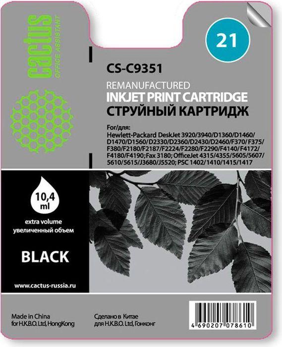 Cactus CS-C9351 №21, Black картридж струйный для HP DJ 3920/D1360/D1460/D2330/D2360/D2430/F370/F2180/F2224/F4140/F4190CS-C9351Картридж Cactus CS-C9351 №21 для струйных принтеров HP DJ 3920/3940/D1360/D1460/D1470/D1560/D2330/D2360/D2430/D2460/F370/F375/F380/F2180/F2187/F2224/F2280/F2290/F4140/F4172/F4180/F4190.Расходные материалы Cactus для печати максимизируют характеристики принтера. Обеспечивают повышенную четкость изображения и плавность переходов оттенков и полутонов, позволяют отображать мельчайшие детали изображения. Обеспечивают надежное качество печати.