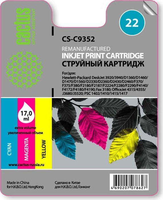 Cactus CS-C9352 №22, Color картридж струйный для HP DJ 3920/D1360/D2330/F370/F2180/F4140/F4172/F4180CS-C9352Картридж Cactus CS-C9352 №22 для струйных принтеров HP DJ 3920/3940/D1360/D1460/D1470/D1560/D2330/D2360/D2430/D2460/F370/F375/F380/F2180/F2187/F2224/F2280/F2290/F4140/F4172/F4180/F4190.Расходные материалы Cactus для печати максимизируют характеристики принтера. Обеспечивают повышенную четкость изображения и плавность переходов оттенков и полутонов, позволяют отображать мельчайшие детали изображения. Обеспечивают надежное качество печати.