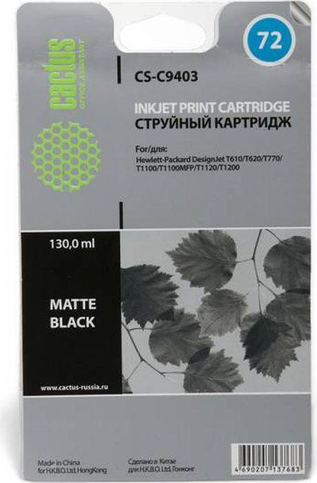 Cactus CS-C9403 №72, Photo Matte Black картридж струйный для HP DJ T610/T620/T770/T1100/T1100MFP/T1120/T1200CS-C9403Картридж Cactus CS-C9403 №72 для струйных принтеров HP DJ T610/T620/T770/T1100/T1100MFP/T1120/T1200.Расходные материалы Cactus для печати максимизируют характеристики принтера. Обеспечивают повышенную четкость изображения и плавность переходов оттенков и полутонов, позволяют отображать мельчайшие детали изображения. Обеспечивают надежное качество печати.