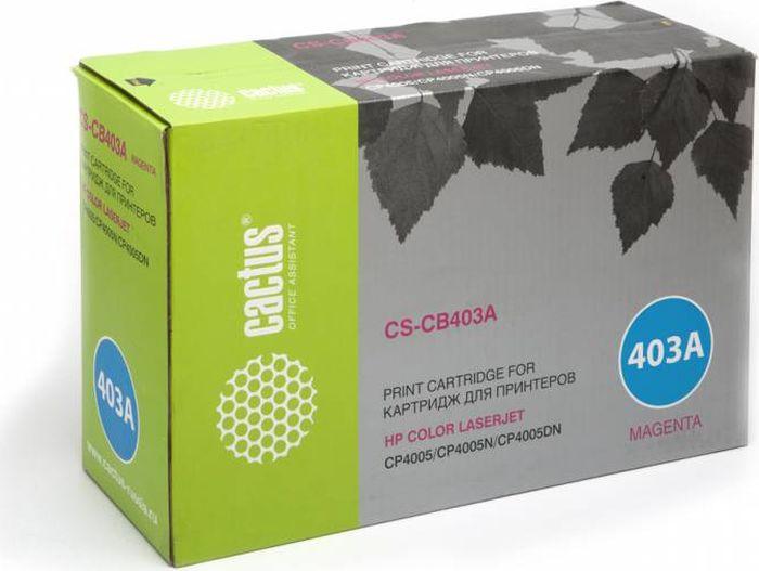 Cactus CS-CB403A, Magenta тонер-картридж для HP CLJ CP4005/CP4005DN/CP4005NCS-CB403AТонер-картридж Cactus CS-CB403A для лазерных принтеров HP CLJ CP4005/CP4005DN/CP4005N.Расходные материалы Cactus для лазерной печати максимизируют характеристики принтера. Обеспечивают повышенную чёткость чёрного текста и плавность переходов оттенков серого цвета и полутонов, позволяют отображать мельчайшие детали изображения. Гарантируют надежное качество печати.