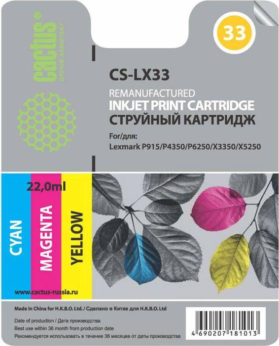 Cactus CS-LX33, Color картридж струйный для Lexmark Z815/X5250CS-LX33Картридж Cactus CS-LX33 для струйных принтеров Lexmark Z815/X5250.Расходные материалы Cactus для печати максимизируют характеристики принтера. Обеспечивают повышенную четкость изображения и плавность переходов оттенков и полутонов, позволяют отображать мельчайшие детали изображения. Обеспечивают надежное качество печати.