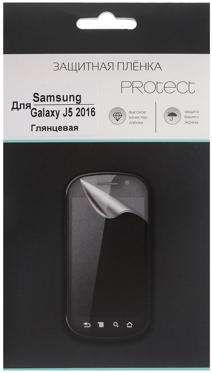 Protect защитная пленка для Samsung Galaxy J5 (2016), глянцевая22564Защитная пленка Protect для Samsung Galaxy J5 (2016) предохранит дисплей от пыли, царапин, потертостей и сколов. Пленка обладает повышенной стойкостью к механическим воздействиям, оставаясь при этом полностью прозрачной.