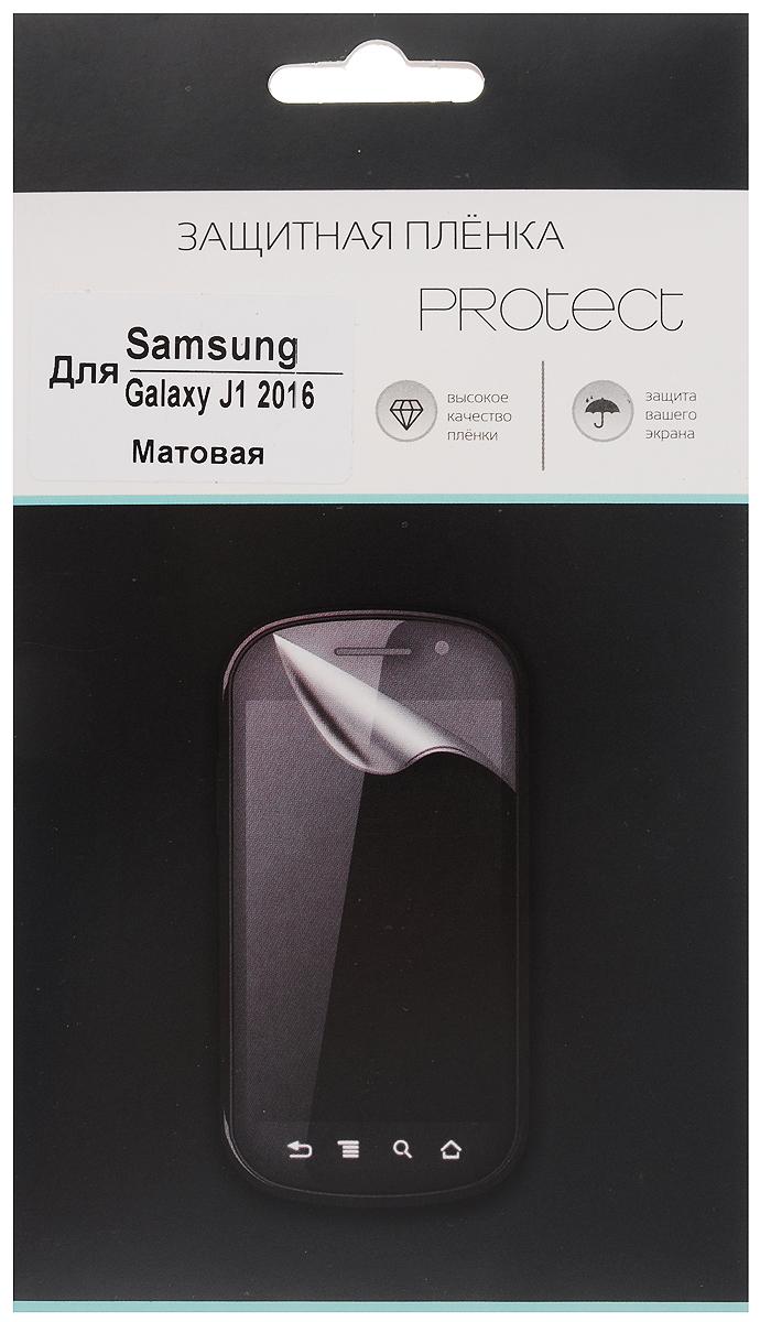 Protect защитная пленка для Samsung Galaxy J1 (2016) SM-J120, матовая22551Защитная пленка Protect для Samsung Galaxy J1 (2016) SM-J120 предохранит дисплей от пыли, царапин, потертостей и сколов. Пленка обладает повышенной стойкостью к механическим воздействиям, оставаясь при этом полностью прозрачной.
