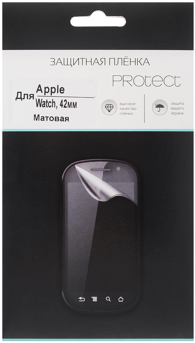 Protect защитная пленка для Apple Watch, матовая (42 мм)31225Защитная пленка Protect для Apple Watch предохранит дисплей от пыли, царапин, потертостей и сколов. Пленка обладает повышенной стойкостью к механическим воздействиям, оставаясь при этом полностью прозрачной.