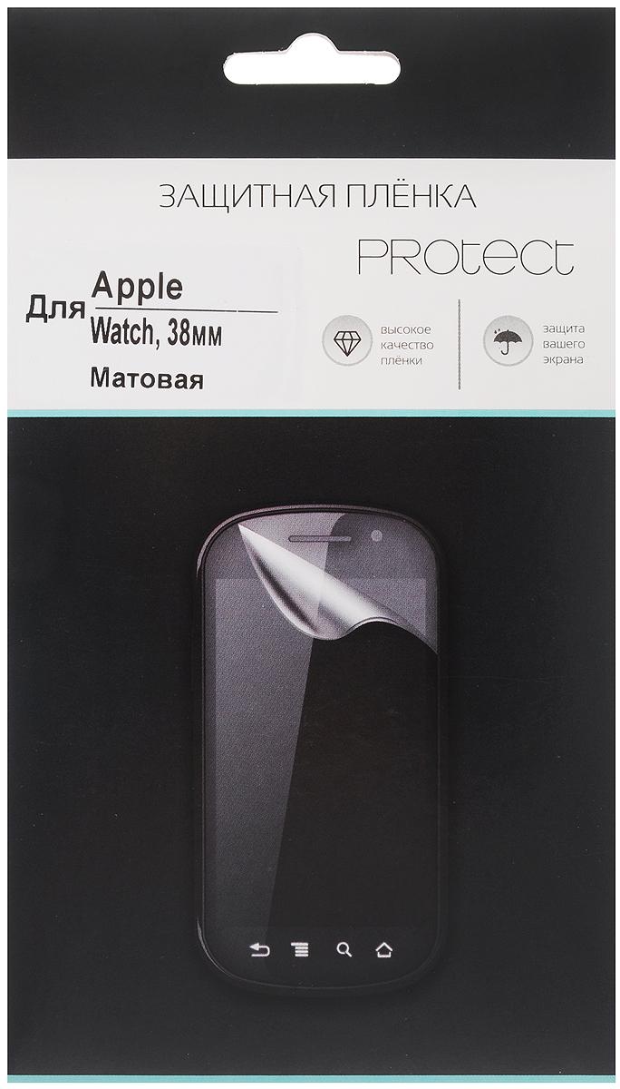 Protect защитная пленка для Apple Watch, матовая (38 мм)31205Защитная пленка Protect для Apple Watch предохранит дисплей от пыли, царапин, потертостей и сколов. Пленка обладает повышенной стойкостью к механическим воздействиям, оставаясь при этом полностью прозрачной.