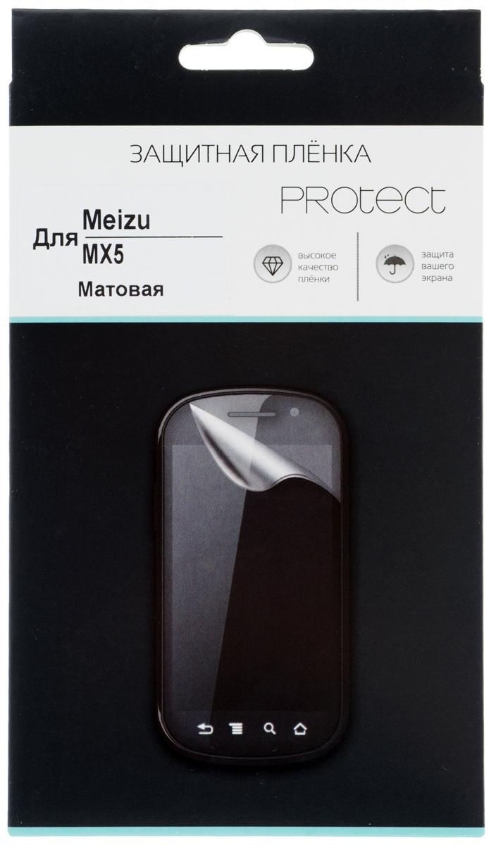 Protect защитная пленка для Meizu MX5, матовая24807Защитная пленка Protect предохранит дисплей Meizu MX5 от пыли, царапин, потертостей и сколов. Пленка обладает повышенной стойкостью к механическим воздействиям, оставаясь при этом полностью прозрачной. Она практически незаметна на экране гаджета и сохраняет все характеристики цветопередачи и чувствительности сенсора.