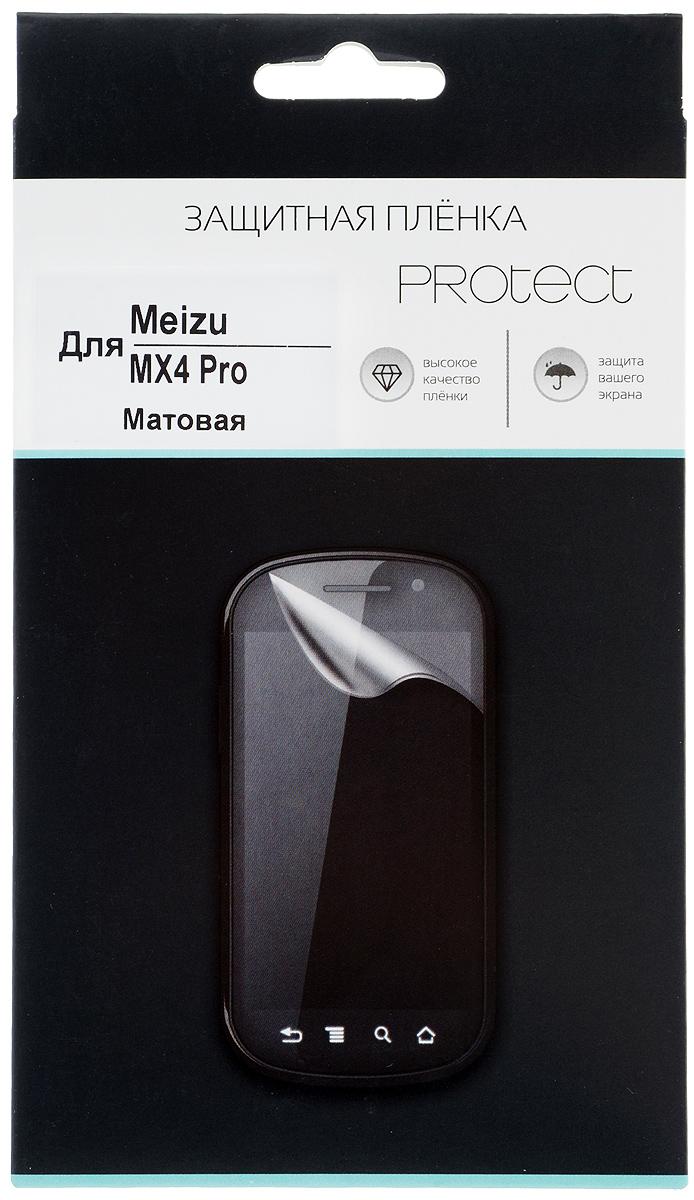 Protect защитная пленка для Meizu MX4 Pro, матовая24801Защитная пленка Protect предохранит дисплей Meizu MX4 Pro от пыли, царапин, потертостей и сколов. Пленка обладает повышенной стойкостью к механическим воздействиям, оставаясь при этом полностью прозрачной. Она практически незаметна на экране гаджета и сохраняет все характеристики цветопередачи и чувствительности сенсора.