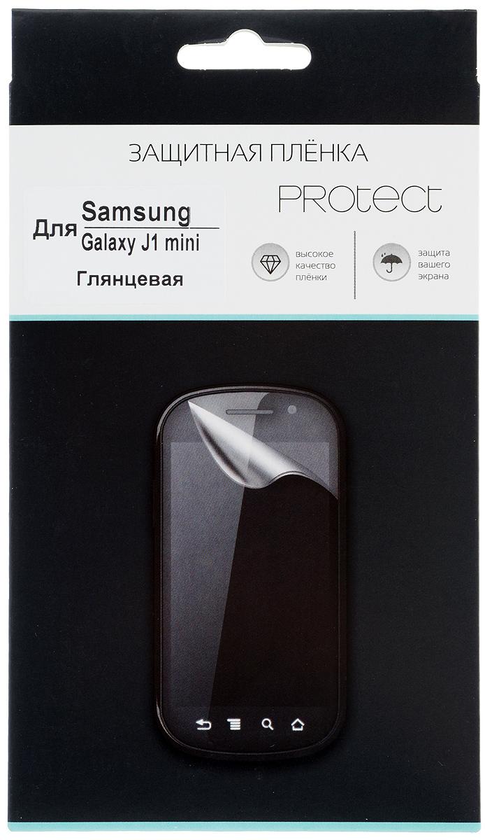 Protect защитная пленка для Samsung Galaxy J1 mini (2016), глянцевая22554Защитная пленка Protect предохранит дисплей Samsung Galaxy J1 mini (2016) от пыли, царапин, потертостей и сколов. Пленка обладает повышенной стойкостью к механическим воздействиям, оставаясь при этом полностью прозрачной. Она практически незаметна на экране гаджета и сохраняет все характеристики цветопередачи и чувствительности сенсора.