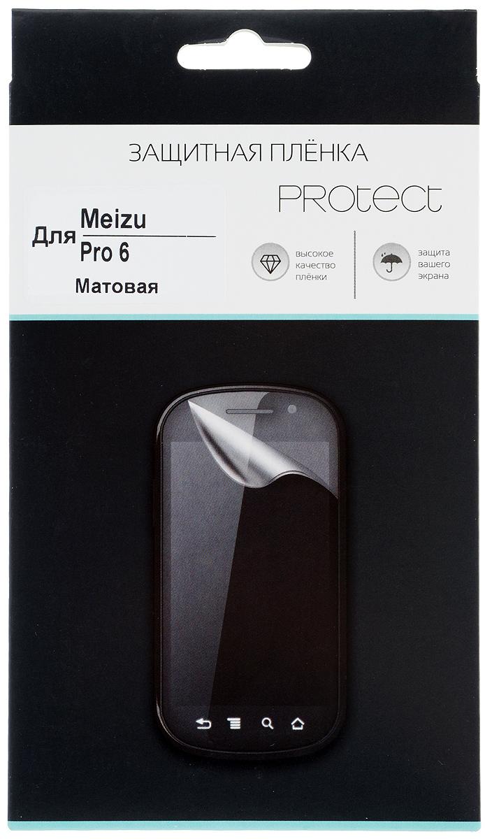 Protect защитная пленка для Meizu Pro 6, матовая24830Защитная пленка Protect предохранит дисплей Meizu Pro 6 от пыли, царапин, потертостей и сколов. Пленка обладает повышенной стойкостью к механическим воздействиям, оставаясь при этом полностью прозрачной. Она практически незаметна на экране гаджета и сохраняет все характеристики цветопередачи и чувствительности сенсора.