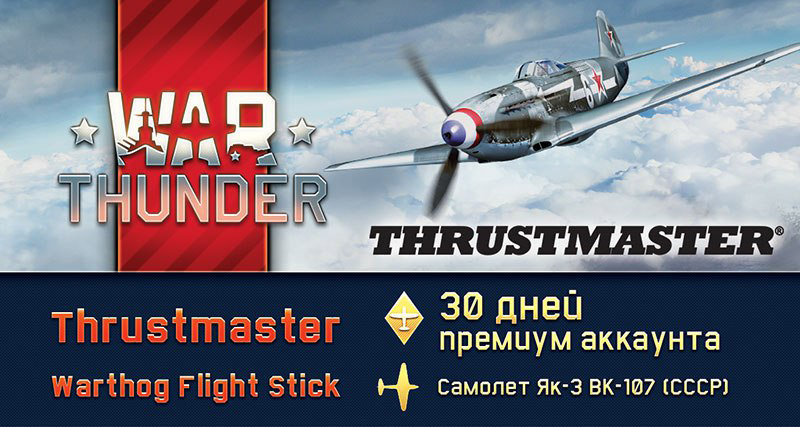 Thrustmaster Warthog Flight Stick, Black джойстик