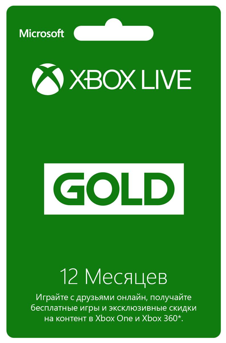 Карта подписки Xbox Live Gold (12 месяцев) Microsoft