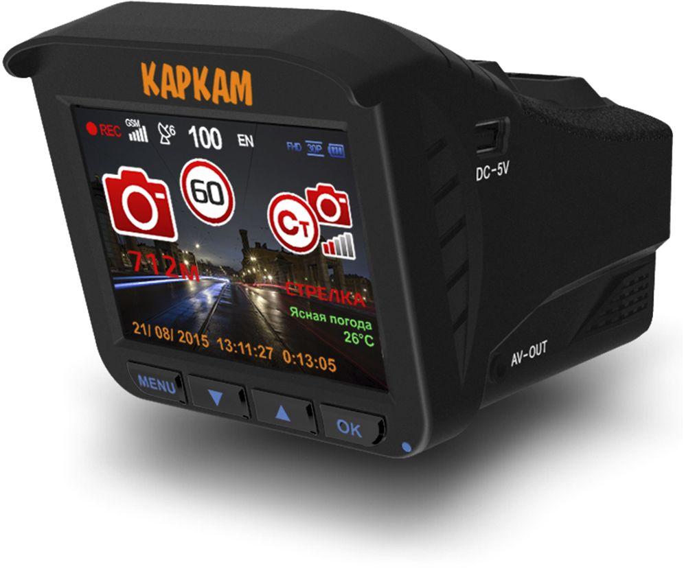 Каркам Комбо 3 видеорегистратор с радар-детектором6930878135204Автомобильный видеорегистратор Каркам Комбо 3 стоит купить тем, кто хочет полностью контролировать все происходящее на своем пути следования. Этот уникальный гибрид третьего поколения совместил в себе топовый функционал сразу нескольких гаджетов: видеорегистратора, радар-детектора, GPS-информера и GPS-трекера. Инженерам Каркам Электроникс пришлось несколько месяцев попотеть над разработкой данного девайса. Идеальная съемка в Full HD качестве при любой освещенности, фиксация координат и скорости благодаря встроенному GPS/ГЛОНАСС-модулю, а также возможность в онлайн режиме наблюдать за движением автомобиля через 3G/4G модем, помогут выйти победителем из любого дорожного конфликта и доказать свою правоту! Ведь теперь с 26.04.2016 г. в соответствии с Федеральным законом материалы фото- и киносъёмки, звуко- и видеозаписи, информационных баз и банков данных и иные носители информации наделяются статусом полноценных, а не возможных доказательств по делу об административном правонарушении.Все это делает видеорегистратор Какрам Комбо 3 неотъемлемой частью системы безопасности и контроля на дорогах! Full HD Видео:Запись видео высокой четкости с разрешением 1920х1080 30 кадров в секунду позволяет отчетливо записывать госномера машин, лица людей, номера домов и др.Радар-детектор: Встроенный высокочувствительный радар-детектор распознает сигналы всех диапазонов (X, K, Ka, Ku, CT, Ultra, Laser), в которых работают все российские радарные комплексы (Стрелка-СТ, Автодория, Robot, Кордон, Кречет, Крис-П, Визир, Арена, Лисд, Амата, Искра, Бинар, Сокол, Рапира, Беркут, Радис, Автоураган, Бутон, Паркон, Барьер, и др). Он поможет вам до минимума сократить количество встреч с сотрудниками ГИБДД и убережет от уплаты штрафов о превышении скорости! 3G/4G модем: Встроенный в адаптер питания 3G/4G модем позволяет значительно расширить функционал Какрам Комбо 3. Для удобства пользователей каждый аппарат комплектуется SIM-картой.Онл