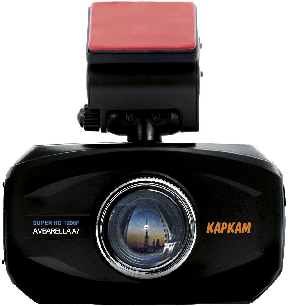 Каркам Q7 видеорегистратор6930808759524Каркам Q7 получил новейшую матрицу OmniVision 4689, которая обладает эффективным разрешением 4 мегапикселя и повышенной светочувствительностью. Такое обновление сделало качество ночной съемки еще лучше. Был добавлен режим REALHDR. С его помощью регистратор на аппаратном уровне обрабатывает изображения, добиваясь высочайшего качества съемки, в том числе и в условиях недостаточного освещения. Кроме двух контактных площадок на двухстороннем скотче была добавлена и площадка с вакуумной присоской, что упрощает установку регистратора на лобовом стекле. В программном плане регистратор получил технологию LDWS (контроль движения по полосе), которая предупреждает о сходе транспортного средства с полосы движения. Эта функция повышает безопасность вождения, особенно если водитель устал. Каркам Q7 по-прежнему снимает качество в сверхвысоком разрешении SuperHD (2304х1296). В комплекте идет съемный модуль GPS, позволяющий записать координаты и скорость движения. Сверхширокоугольный объектив с углом обзора 160° позволяет полностью контролировать ситуацию на дороге, ведь в объектив попадает сразу несколько полос движения и тротуары. Встроенный программный функционал позволяет избежать сильных искажений по краям - так называемого эффекта рыбьего глаза - функция DEWARP. Обновленный Каркам Q7 стал лучше по всем параметрам.Новейший процессор Ambarella A7LA50. Smart AE – данная функция позволяет сделать качество ночной съемки эталонным, ведь процессор регулирует освещенность по всей ширине кадра, автоматически выравнивая слишком темные или слишком светлые участки изображения. Результат – идеальная ночная съемка и хорошая читаемость номеров даже при плохом освещении Сверхкомпактный поворотный кронштейн позволяет повернуть регистратор на 360° по горизонтали и заснять общение с сотрудником ДПС или пассажиром.Съемный GPS-модуль позволяет записывать координаты и скорость движения транспортного средства, что станет дополнительной доказательной базой в слу