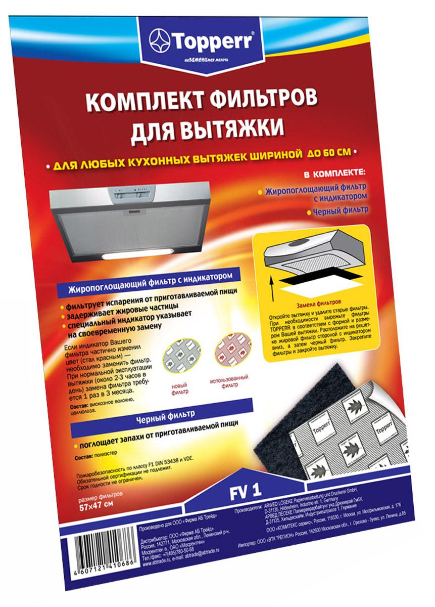 Topperr 1101 FV 1 комплект фильтров для вытяжки1101Комплект фильтров для вытяжки Topperr 1101 FV 1 удаляют запахи и улавливают все жировые испарения, снижают количество продуктов неполного сгорания газа в воздухе и предотвращают загрязнение стен и потолка кухни сажей и копотью. Специальный индикатор указывает на своевременную замену фильтра. Подходят к любым вытяжкам размером 50-60 см.В наборе 2 предмета: угольный фильтр и жиропоглощающий фильтр.