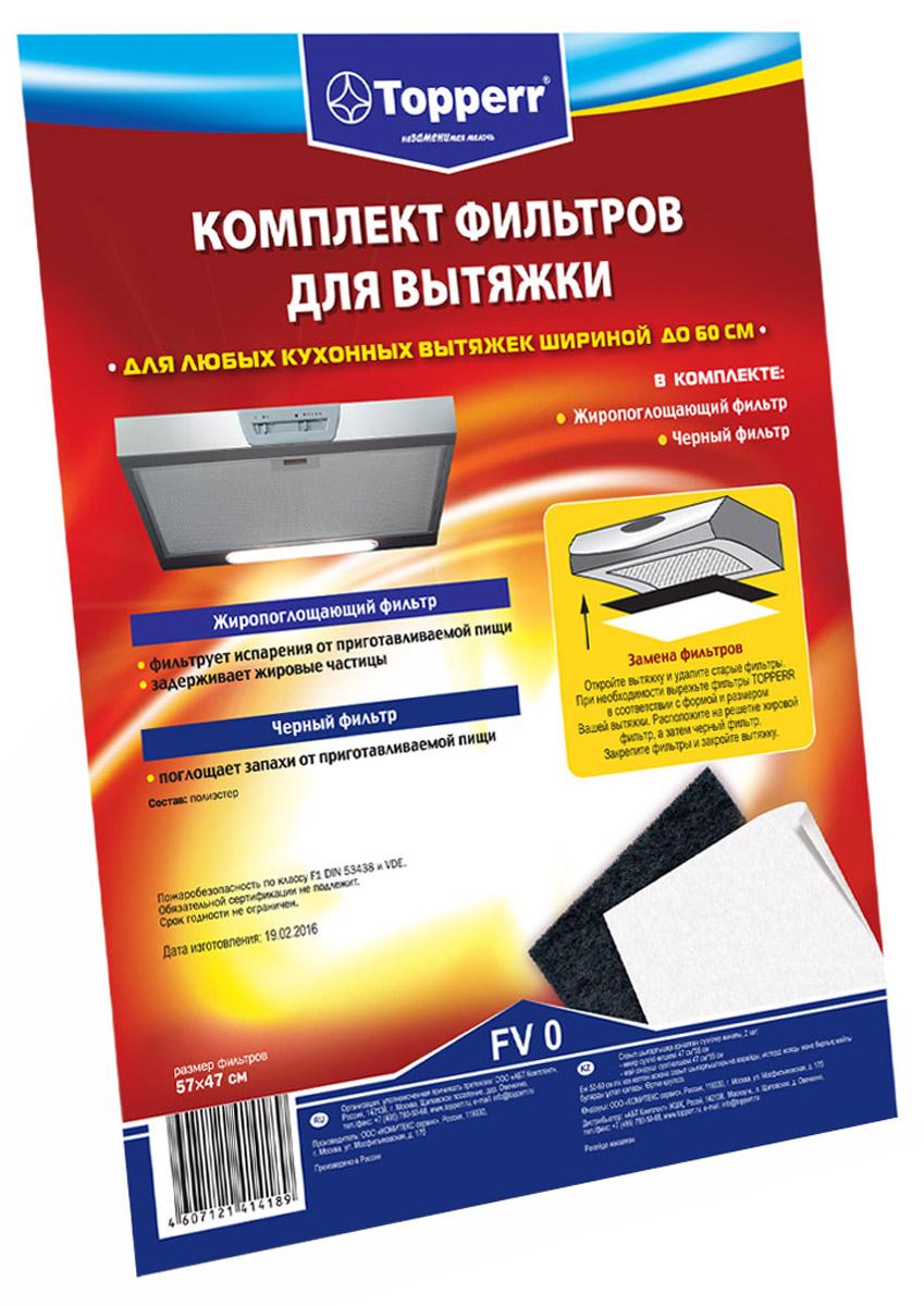Topperr 1150 FV 0 комплект фильтров для вытяжки1150Комплект фильтров для вытяжки Topperr 1150 FV 0.В наборе 2 предмета: черный фильтр и жиропоглощающий фильтр. Подходит к любым кухонным вытяжкам шириной 50-60 см, удаляет запахи и улавливает все жировые испарения. Пожаробезопасен.