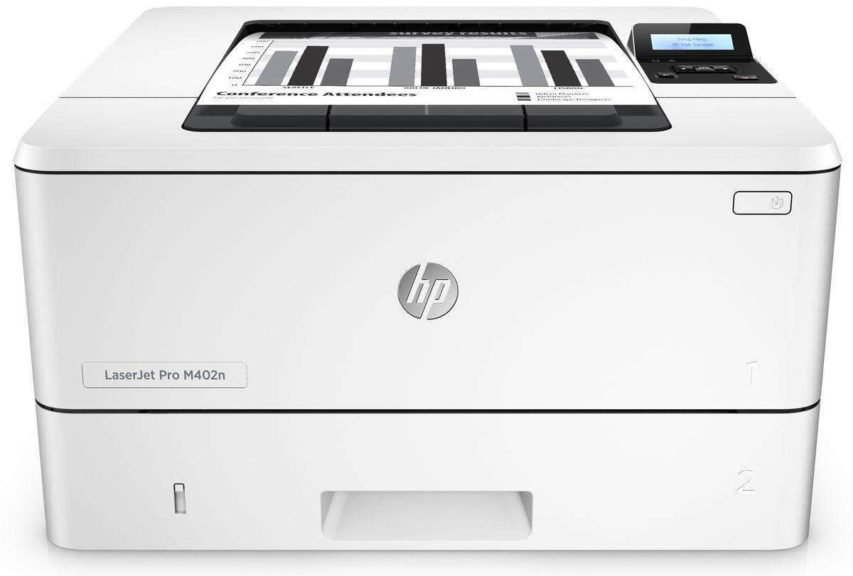 HP LaserJet Pro M402n принтер лазерный (C5F93A)C5F93AЛазерный принтер HP LaserJet Pro M402n поможет быстрее справляться с работой и обеспечит надежную защиту от угроз.Благодаря высокой скорости печати вам больше не придется ждать. Для выхода из спящего режима этому принтеру требуется гораздо меньше времени.Будьте уверены в надежной работе устройства с момента его запуска и до окончания работы. Благодаря встроенным функциям защиты можно не беспокоиться даже о серьезных угрозах.Используйте оригинальные лазерные черные картриджи HP увеличенной емкости с технологией Jetlntelligence, чтобы получить больше качественных отпечатков, не выходя за рамки бюджета. Добейтесь высокой скорости и стабильного качества печати благодаря контрастному черному тонеру.Благодаря инновационной технологии защиты от подделок вы гарантированно получите подлинное качество HP. Устройство поставляется уже готовым к работе и содержит предварительно установленные лазерные картриджи. При необходимости их можно заменить на специальные картриджи увеличенной емкости.Принтер не займет много места и отлично подойдет для любого офиса. Управляйте устройствами и их настройками с помощью HP Web Jetadmin, удобного инструмента, который включает в себя все необходимые функции.Для отправки заданий печати с большинства смартфонов и планшетов не потребуются специальные приложения. Встроенный сетевой интерфейс Ethernet обеспечивает удобство настройки, печати и обмена файлами.Процессор: 1,2 ГГцОбъем памяти: 128 МБ