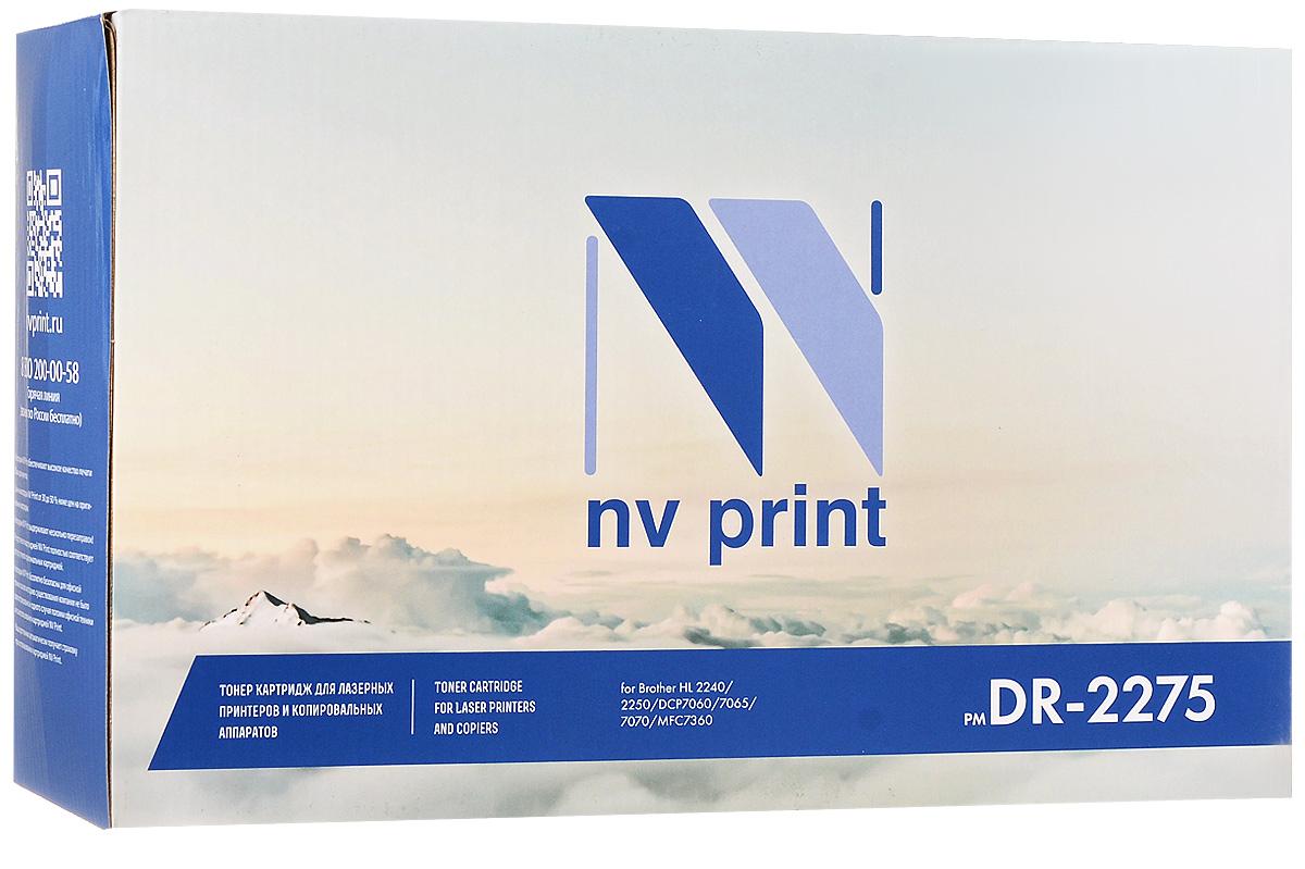 NV Print DR-2275, Black фотобарабан для Brother HL2132/2240/2240D/2250DN/DCP7060/7065/7070/ MFC7360/7860/FAX2845/2940DR-2275Драм-картридж NV Print DR-2275 производится по оригинальной технологии из совершенно новых комплектующих. Все картриджи проходят тестовую проверку на предмет совместимости и имеют сертификаты качества.Лазерные принтеры, копировальные аппараты и МФУ являются более выгодными в печати, чем струйные устройства, так как лазерных картриджей хватает на значительно большее количество отпечатков, чем обычных.