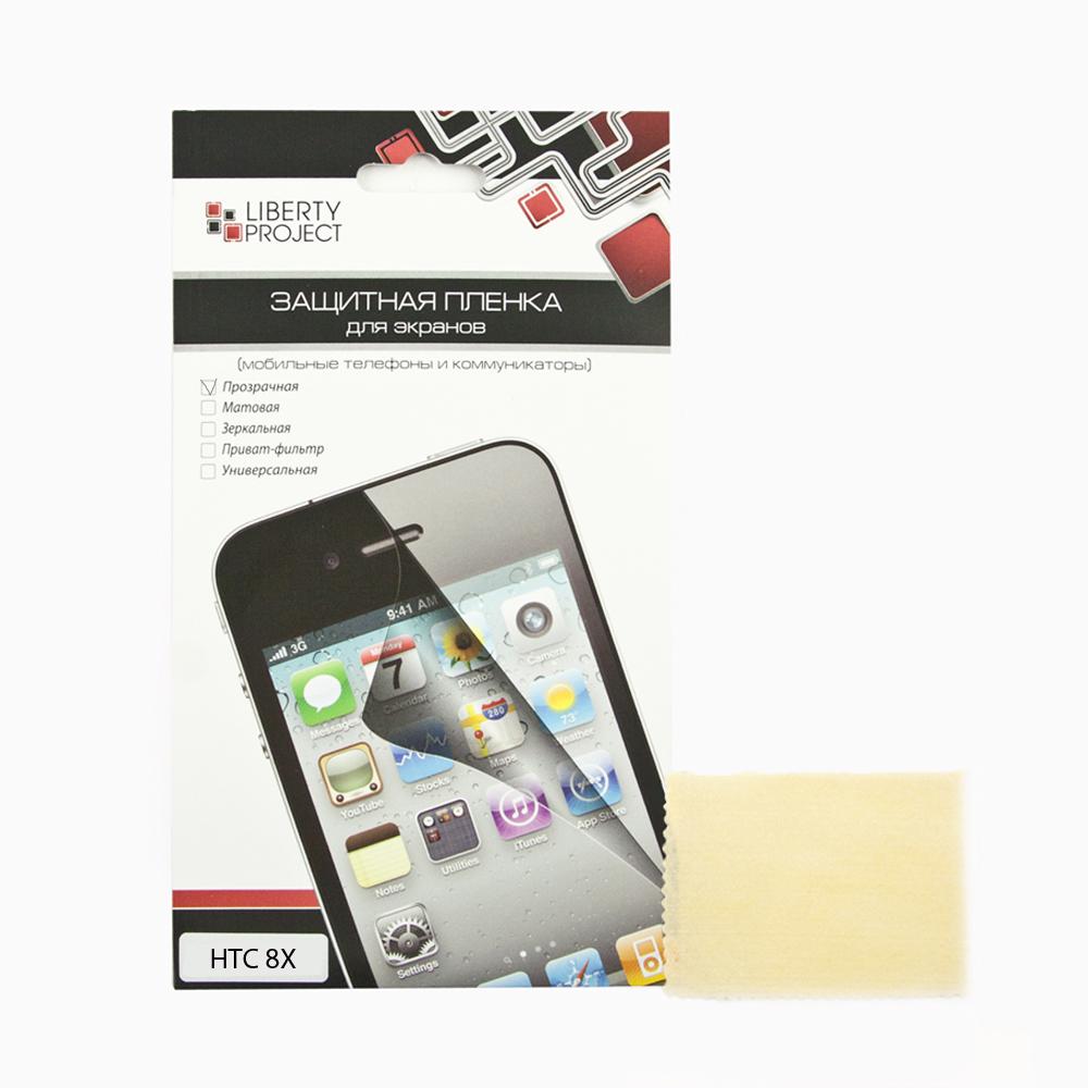 Liberty Project защитная пленка для HTC 8X, прозрачнаяSM000462Защитная пленка Liberty Project предназначена для защиты поверхности экрана HTC 8X от царапин, потертостей, отпечатков пальцев и прочих следов механического воздействия. Структура пленки позволяет ей плотно удерживаться без помощи клеевых составов и выравнивать поверхность при небольших механических воздействиях. Пленка практически незаметна на экране смартфона и сохраняет все характеристики цветопередачи и чувствительности сенсора. На защитной пленке есть все технологические отверстия.