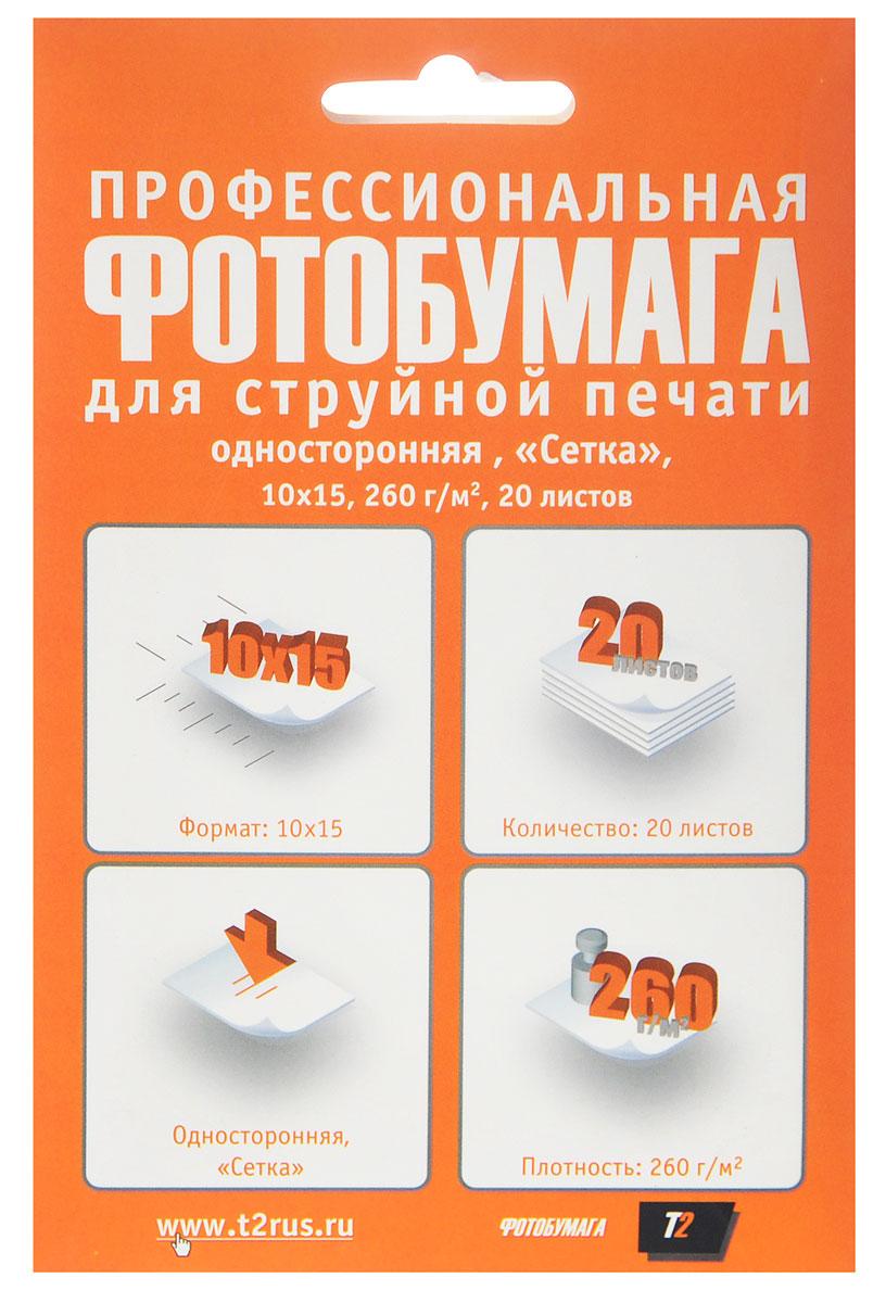 T2 PP-219 фотобумага профессиональная односторонняя Сетка 10x15/260/20 листовPP-219Бумага является одним из важнейших расходных материалов при печати, а от ее качества зависит конечный отпечаток. Профессиональная односторонняя фотобумага сеткаТ2 PP-219 обладает плотностью 260 г/м2 и гарантирует отличный результат.